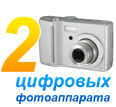 2 цифровых фотоаппарата