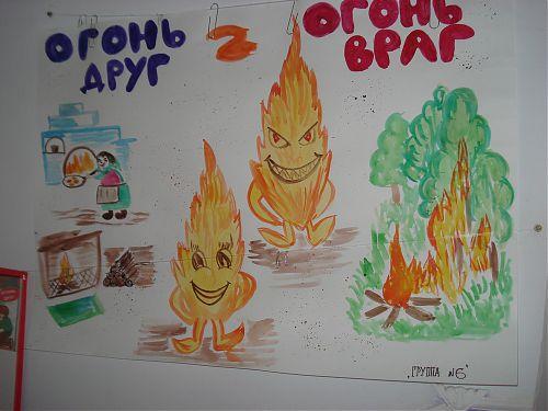 Огонь - друг, огонь - враг!